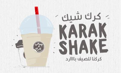 C&K Karak Shake